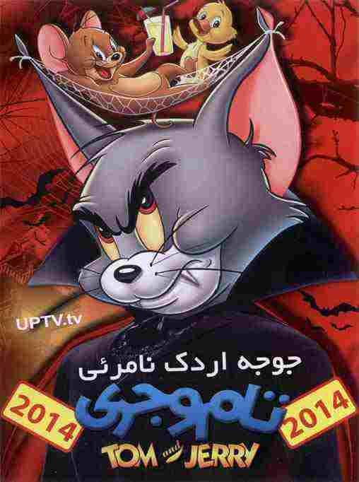 دانلود انیمیشن تام و جری جوجه اردک نامرئی + دوبله فارسی و کیفیت 720