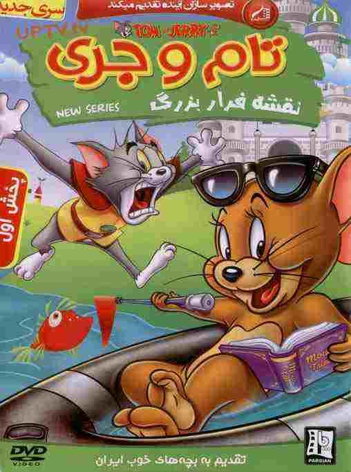 دانلود انیمیشن تام و جری نقشه فرار بزرگ + دوبله فارسی و کیفیت 720