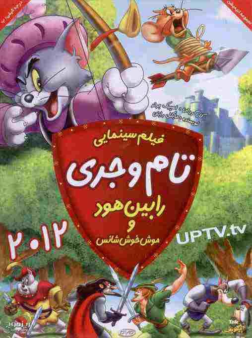 دانلود انیمیشن تام و جری – رابین هود و موش خوش شانس + دوبله فارسی