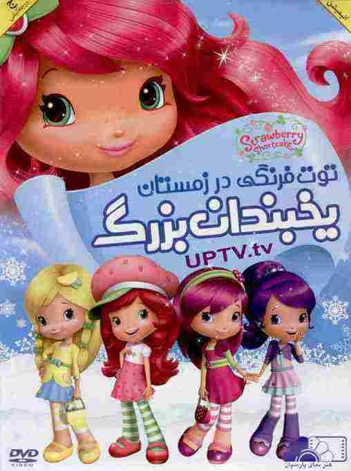 دانلود انیمیشن توت فرنگی در زمستان – یخبندان بزرگ + دوبله فارسی