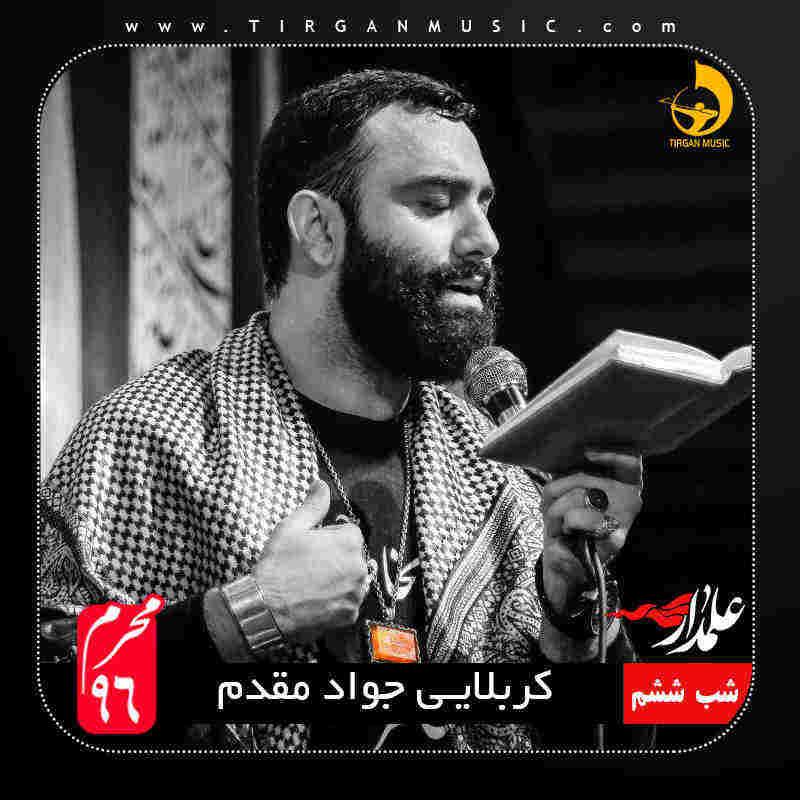دانلود مداحی شب ششم محرم ۹۶ جواد مقدم + متن مداحی و ویدئو