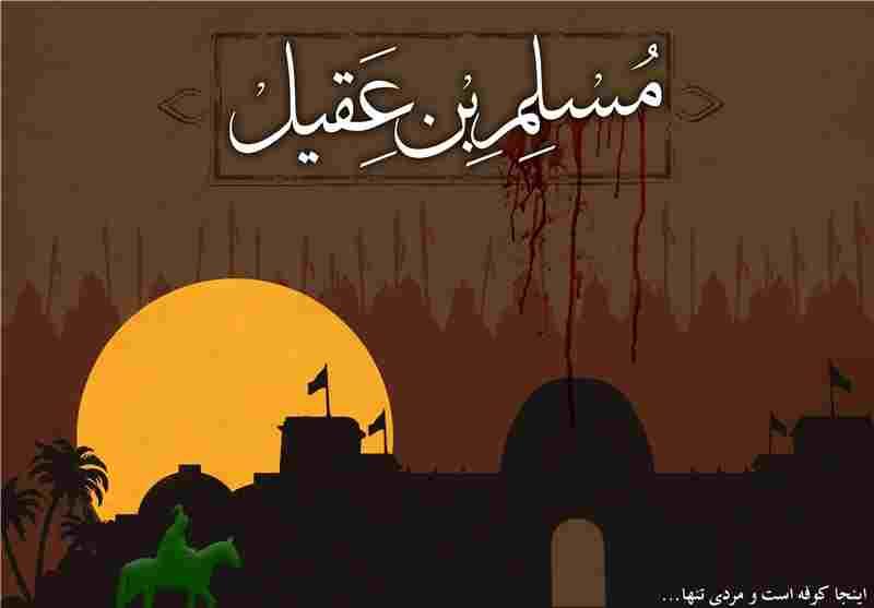 دانلود مداحی شهادت حضرت مسلم (ع) + تمام مداحان - ویدئو