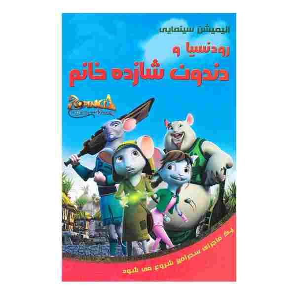 دانلود انیمیشن رودنسیا و دندون شازده خانم + دوبله فارسی و کیفیت عالی