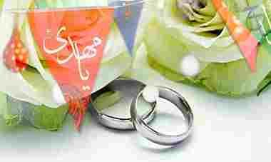 تاثیر ازدواج بر تقویت مهدی یاوران