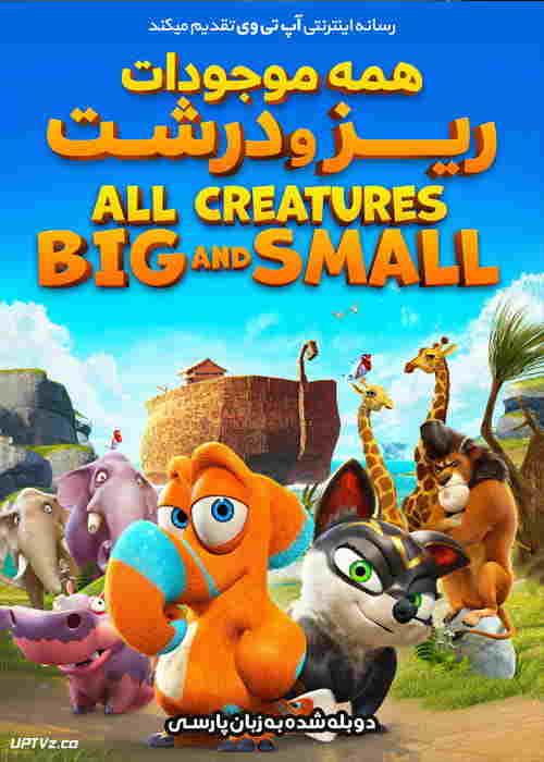 دانلود انیمیشن All Creatures Big and Small 2015 + دوبله فارسی