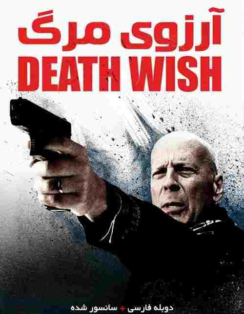 دانلود فیلم Death Wish 2018 دانلود فیلم آرزوی مرگ بروس ویلیس