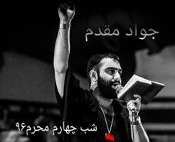 دانلود مداحی شب چهارم محرم ۹۶ جواد مقدم + متن مداحی و ویدئو