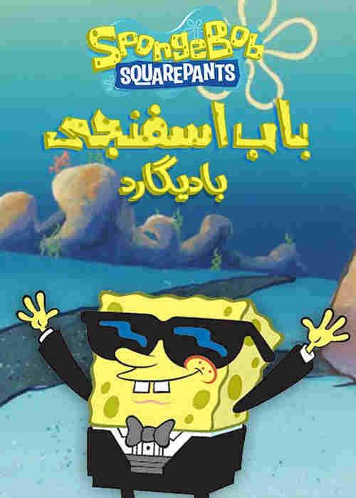 دانلود انیمیشن باب اسفنجی بادیگارد + دوبله فارسی و کیفیت HD