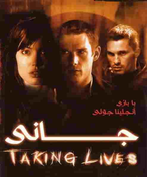 فیلم Taking Lives 2004 جانی