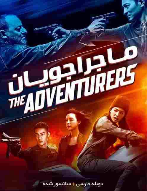 دانلود فیلم The Adventurers 2017 ماجراجویان ژان رنو با دوبله فارسی و کیفیت عالی