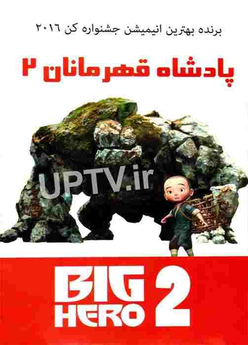 دانلود انیمیشن پادشاه قهرمانان 2 – big hero 2 + دوبله فارسی و کیفیت 720