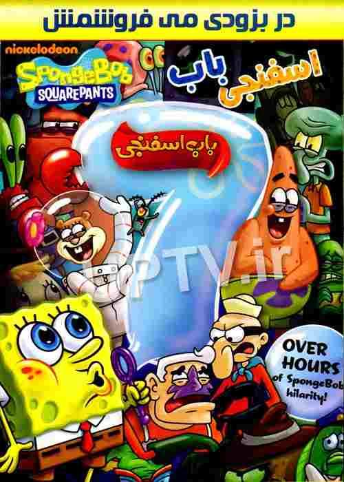 دانلود انیمیشن باب اسفنجی بزودی میفروشمش + دوبله فارسی و کیفیت HD