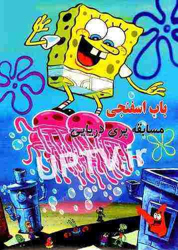 دانلود انیمیشن باب اسفنجی مسابقه پری دریایی + دوبله فارسی