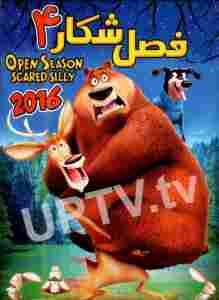 دانلود انیمیشن فصل شکار ۴ – open season scared silly 2016 + دوبله فارسی