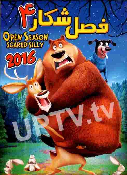 دانلود انیمیشن فصل شکار 4 – open season scared silly 2016 + دوبله فارسی