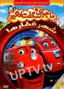 دانلود انیمیشن شهر قطارها + دوبله فارسی و کیفیت HD