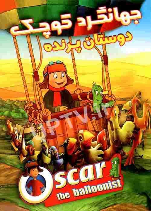 دانلود انیمیشن جهانگرد کوچک + دوبله فارسی و کیفیت HD