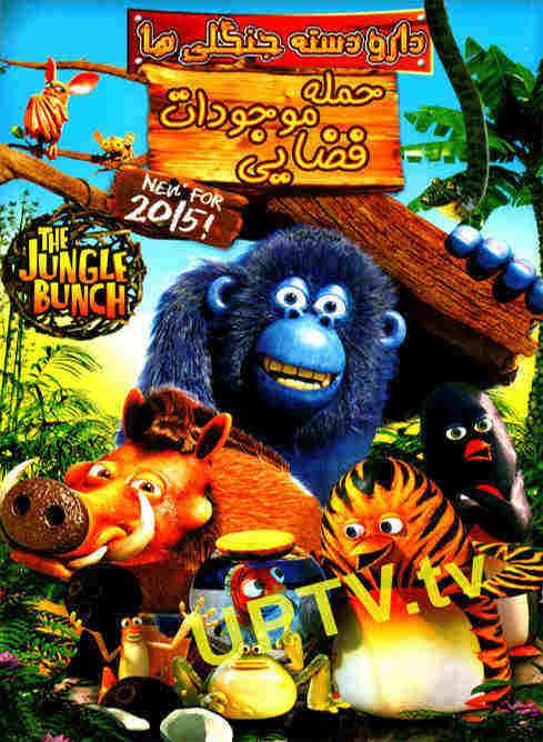 دانلود انیمیشن دارو دسته جنگلی ها – the jungle bunch 2015 + دوبله فارسی