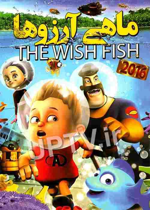 دانلود انیمیشن ماهی آرزوها + دوبله فارسی و کیفیت خوب
