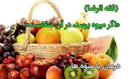 چگونه با میوه ها بیماری را درمان کنیم؟