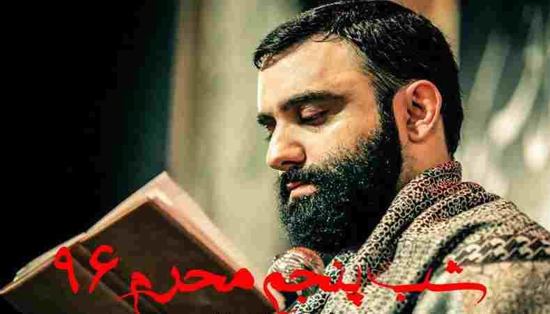 دانلود مداحی شب پنجم محرم ۹۶ جواد مقدم + متن مداحی و ویدئو