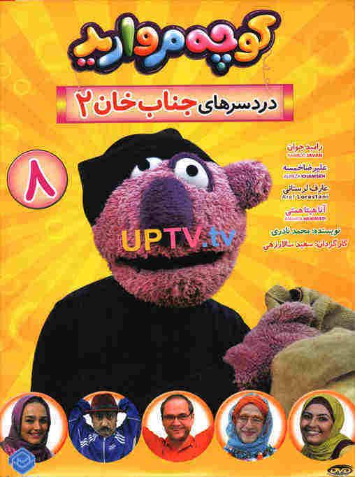 دانلود مجموعه دردسرهای جناب خان 2 + کیفیت HD