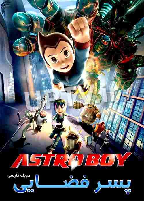 دانلود انیمیشن پسر فضایی - Astro boy + دوبله فارسی و لینک مستقیم