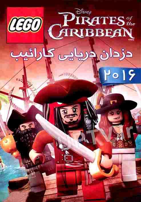دانلود انیمیشن دزدان دریایی کارائیب + دوبله فارسی و کیفیت HD