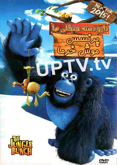 دانلود انیمیشن دارو دسته جنگلی ها پرنسس موش خرما + دوبله فارسی