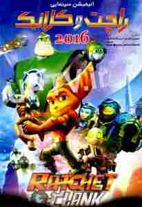دانلود انیمیشن راچت و کلانک – ratchet & clank 2016 + دوبله فارسی