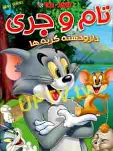 دانلود انیمیشن تام و جری دار و دسته گربه ها + دوبله فارسی و کیفیت HD