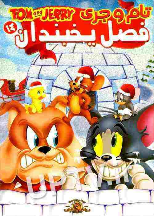 دانلود انیمیشن تام و جری فصل یخبندان + دوبله فارسی و کیفیت HD