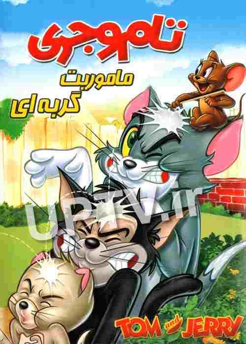 دانلود انیمیشن تام و جری ماموریت گربه ای + دوبله فارسی و کیفیت خوب