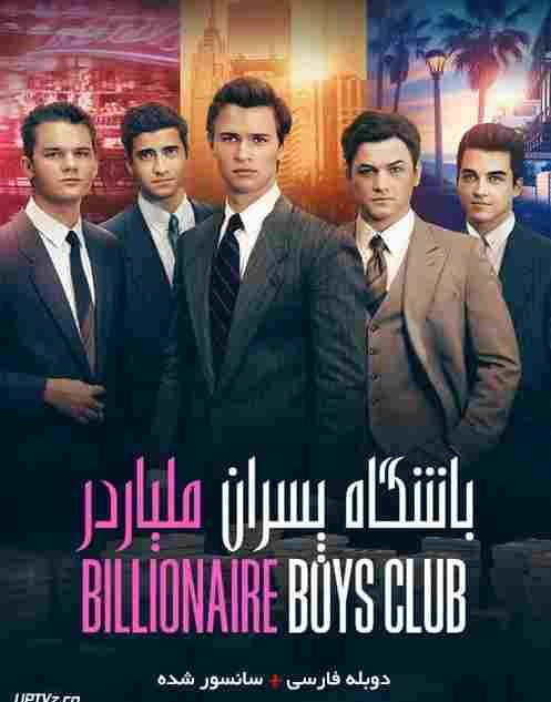 دانلود فیلمBillionaire Boys Club 2018 باشگاه پسران میلیاردربا دوبله فارسی وکیفیت عالی