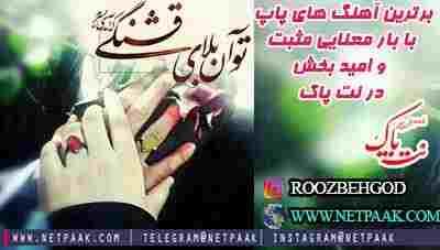 دانلود آهنگ کامل به رنگ خدا از علی منصوری - اهنگ جدید علی منصوری به نام به رنگ خدا - دانلود آهنگ عاشقانه علی منصوری - آهنگ عاشقانه احساسی
