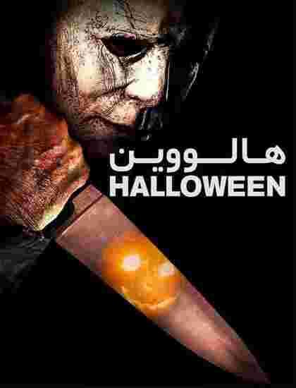 دانلود سینمایی Halloween 2018 دوبله فارسی فیلم سینمایی هالووین 2018
