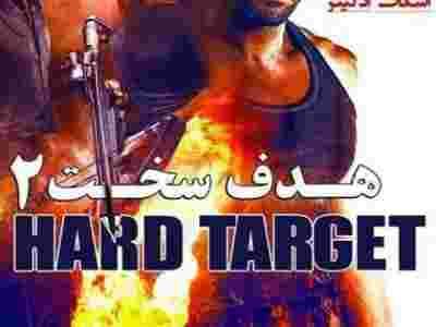 دانلود سینمایی Hard Target 2 2016 دوبله فارسیاسکات ادکینز فیلم سینمایی هدف سخت 2