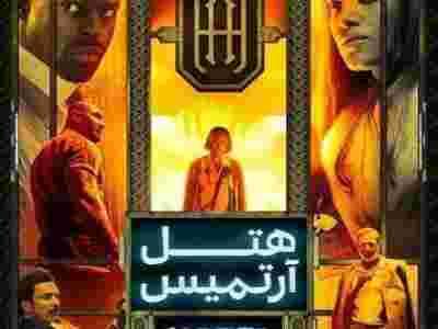 دانلود سینمایی Hotel Artemis 2018 دوبله فارسی فیلم سینمایی هتل آرتمیس 2018
