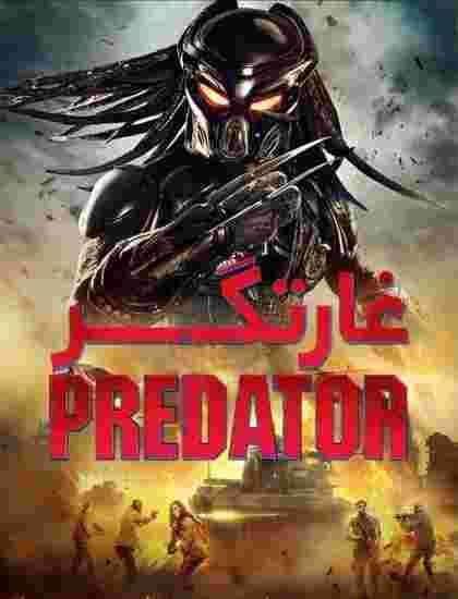 دانلود سینمایی The Predator 2018 دوبله فارسی فیلم سینمایی غارتگر 2018