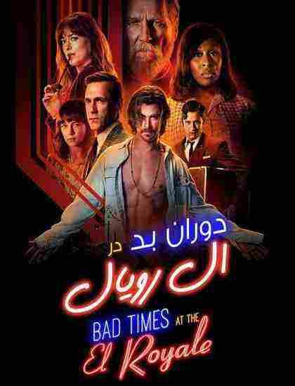 دانلود سینمایی Bad Times at the El Royale 2018 دوبله فارسی فیلم سینمایی دوران بد ال رویال 2018
