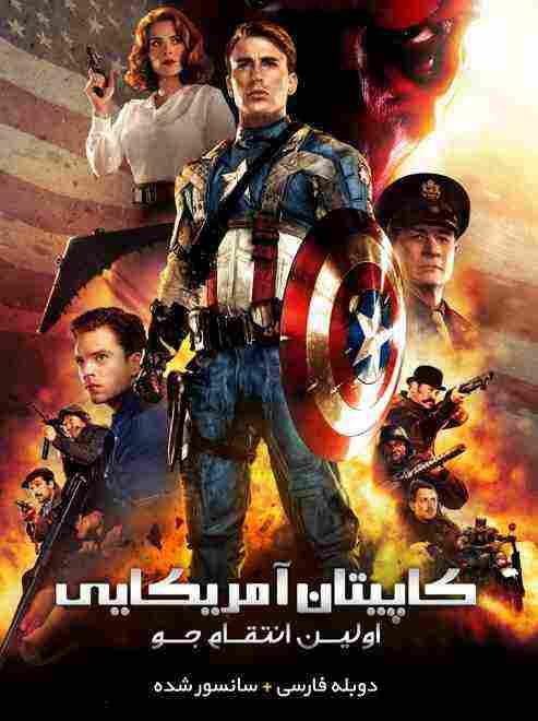 دانلود سینمایی Captain America The First Avenger 2011 دوبله فارسی - دانلود رایگان فیلم کاپیتان آمریکا اولین انتقام جودانلود فیلمCaptain America 1 فیلم سینمایی کاپیتان آمریکا اولین انتقام جو / دانلود فیلم جدید کاپیتان آمریکا اولین انتقام جودانلود فیلمCaptain America 1
