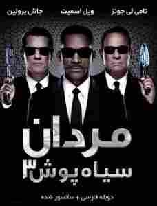 دانلود فیلم Men in Black 3 2012 مردان سیاه پوش 3