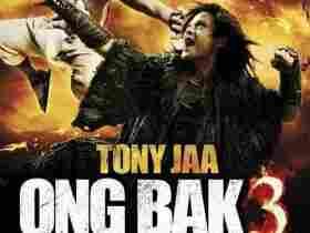 دانلود فیلم سینمایی Ong Bak 3 2010 دوبله فارسی - دانلود رایگان فیلم مبارز تایلندی 3 روز نبرد فیلم سینمایی مبارز تایلندی 3 روز نبرد / دانلود فیلم جدید مبارز تایلندی 3 روز نبرد