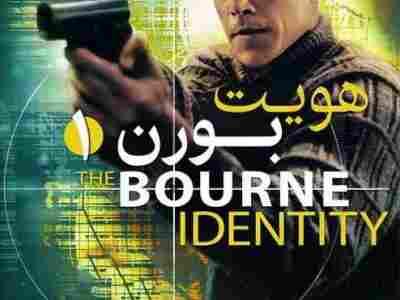 فیلم سینمایی The Bourne Identity 2002 / دانلود فیلم جدید هویت بورن دانلود فیلم بورن 1