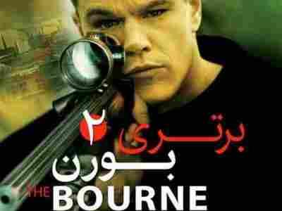 دانلود سینمایی The Bourne Supremacy 2004 دوبله فارسی - دانلود رایگان فیلم برتری بورن فیلم سینمایی برتری بورن 2 2004 / دانلود فیلم جدید برتری بورن