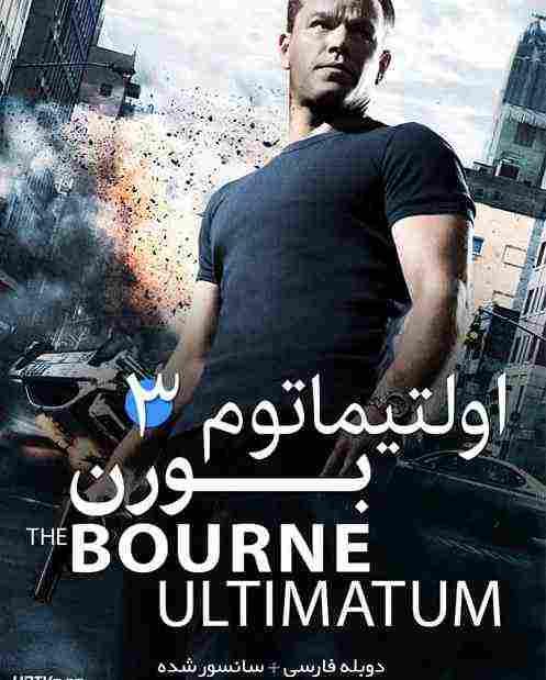 دانلود سینمایی The Bourne Ultimatum 2007 دوبله فارسی - دانلود رایگان فیلم اولتیماتیوم بورنجیسون بورن 3 فیلم سینمایی اولتیماتیوم بورن / دانلود فیلم جدید اولتیماتیوم بورنجیسون بورن 3