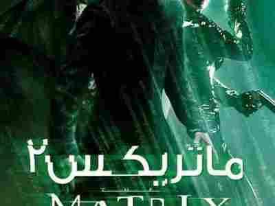 دانلود سینمایی The Matrix 2 Reloaded 2003 دوبله فارسی - دانلود رایگان فیلم ماتریکس 2 بارگذاری مجدد 2003 فیلم سینمایی ماتریکس 2 بارگذاری مجدد 2003 / دانلود فیلم جدید ماتریکس 2 بارگذاری مجدد 2003