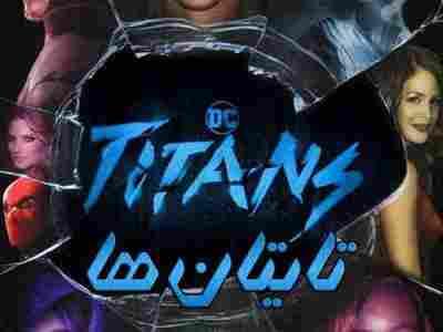 دانلود سریال جدید Titans دوبله فارسی فصل اول و دوم و سوم 1و2و3 سریال تایتان ها دانلود سریالTitansبا لینک مستقیم