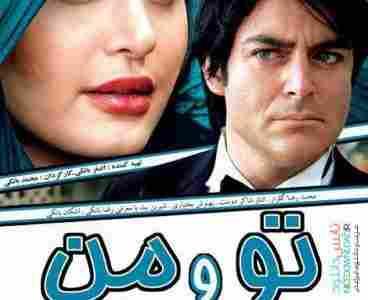 دانلود فیلم تو و من