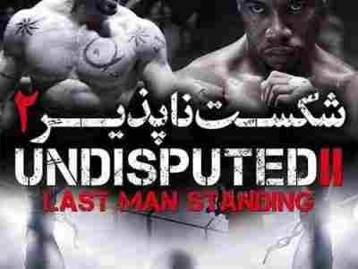 دانلود فیلم Undisputed 2 Last Man Standing 2006 / دانلود فیلم جدید شکست ناپذیر 2 2006